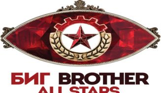 Изненадващи номинации в Биг Брадър Ол Старс