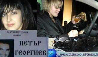 12 години, след като пияният Стависки уби Петър и прати Мануела в кома, един българин не издържа и го